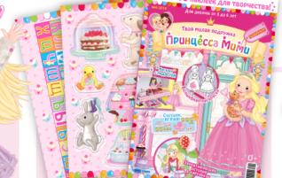 Журнал «Принцесса Мими»