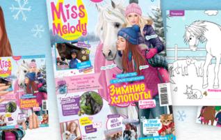 Журнал «Мисс Мелодия»