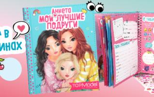 TOPModel  на русском языке